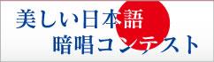 第8回 美しい日本語暗唱コンテスト