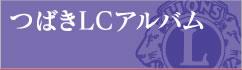 つばきLCアルバム