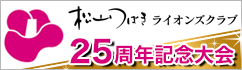 25周年記念大会