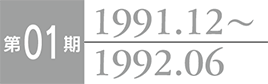 第01期 1991.12~1992.06