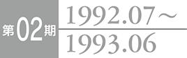 第02期 1992.07~1993.06