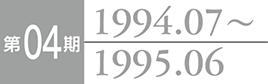 第04期 1994.07~1995.06