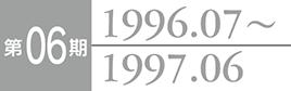 第06期 1996.07~1997.06