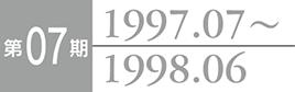 第07期 1997.07~1998.06