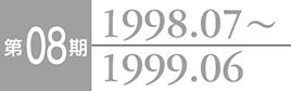 第08期 1998.07~1999.06