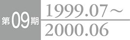 第09期 1999.07~2000.06