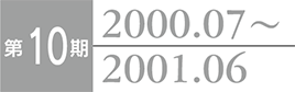 第10期 2000.07~2001.06