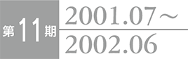 第11期 2001.07~2002.06