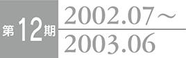 第12期 2002.07~2003.06