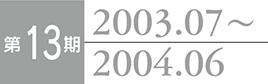 第13期 2003.07~2004.06