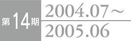 第14期 2004.07~2005.06