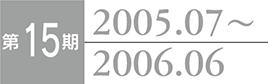 第15期 2005.07~2006.06