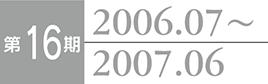 第16期 2006.07~2007.06