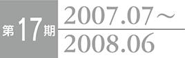 第17期 2007.07~2008.06