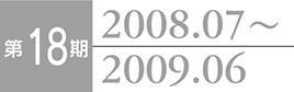 第18期 2008.07~2009.06