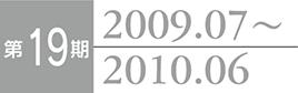 第19期 2009.07~2010.06