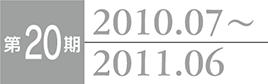 第20期 2010.07~2011.06
