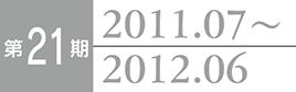 第21期 2011.07~2012.06
