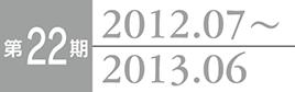 第22期 2012.07~2013.06