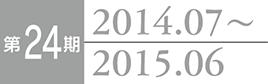 第23期 2013.7~2014.6