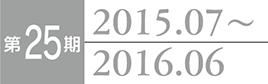 第25期 2015.7~2016.6