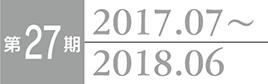 第27期 2017.7~2018.6