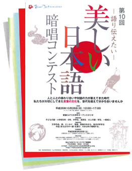 美しい日本語コンテスト